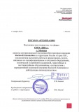 Certificate of authorized system integrator of Rockwell Automation company