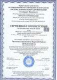 Certificate of compliance OHSAS 18001