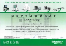 Certificate of compliance of assembling production of BPA LLC with the requirements of Schneider Electric