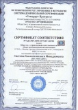 Certificate of compliance ISO 9001